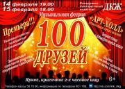 100-druzej-fevral-