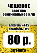 ПИВО ЦЕННИКИ_ИП КУБРИН1