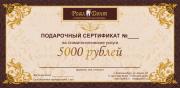 Подарочный сертификат на стоматологические услуги 5000 рублей 2