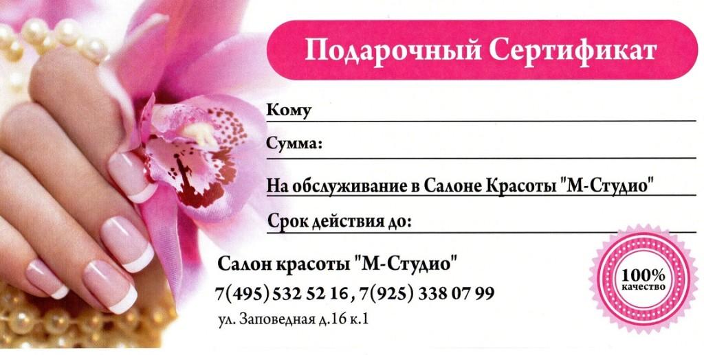 Сертификат на маникюр в подарок