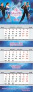 Ballroomhall_Календарь синий