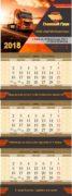 Календарь ОмТЭК-Логистика