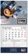 Календарь моно стройинвестрегион 1