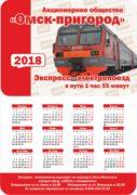 Омск-пригород_карманный календарь