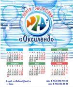 календарь оксиленд 2018